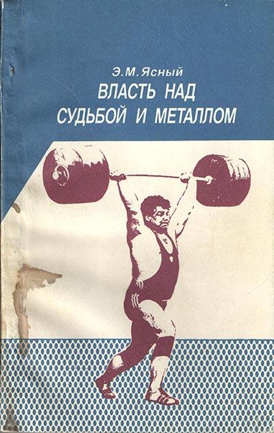 Обложка, первая страница