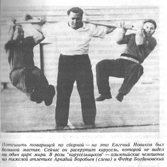 Потешить товарищей по сборной — на это Евгений Новиков был большой мастак. Сейчас он раскрутит карусель, которой не видел ни один цирк мира. В роли