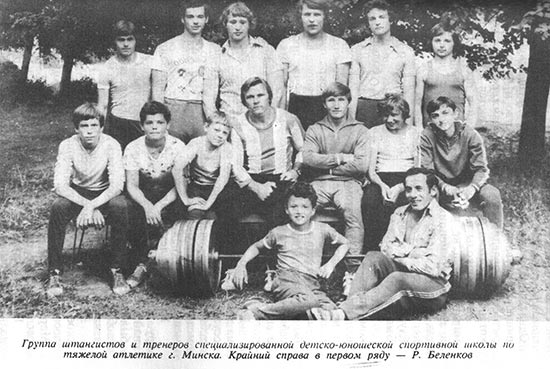 Группа штангистов и тренеров