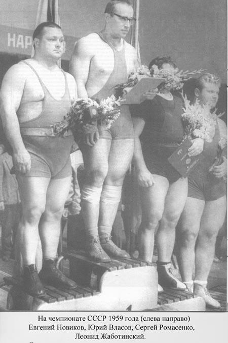 Окончание чемпионата СССР 1959 года: Новиков, Власов, Ромасенко и Жаботинский (4-ое  место)