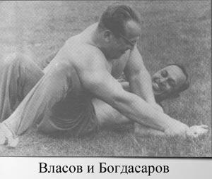 Власов и Богдасаров