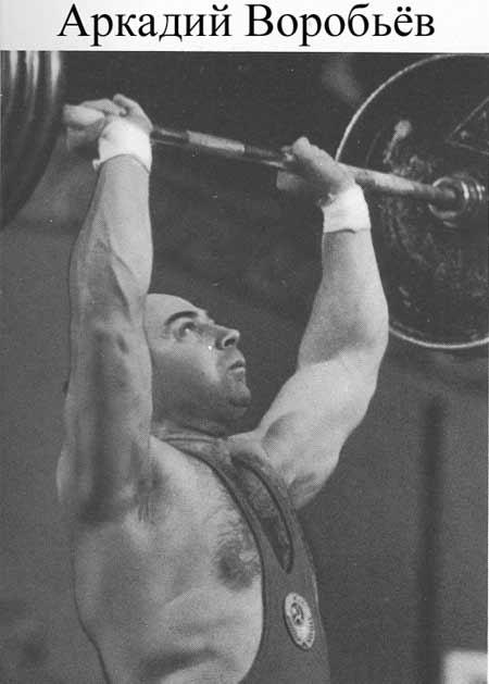Аркадий Воробьёв