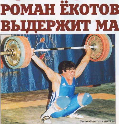 Роман Ёкотов