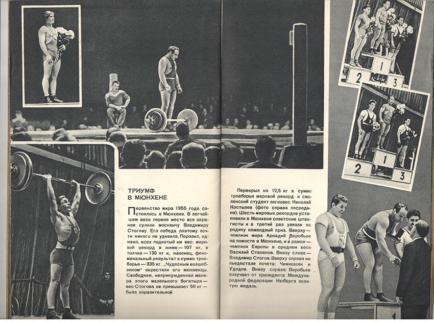 Тяжёлая атлетика в СССР